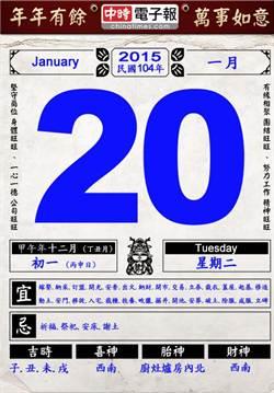 《農民曆小幫手》國曆一月二十日