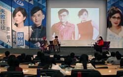 陳文茜、黃子佼、Ella對談:失敗是最好的導師