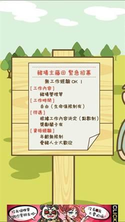 《找豬豬》快來當藤田大叔的養豬場員工吧!