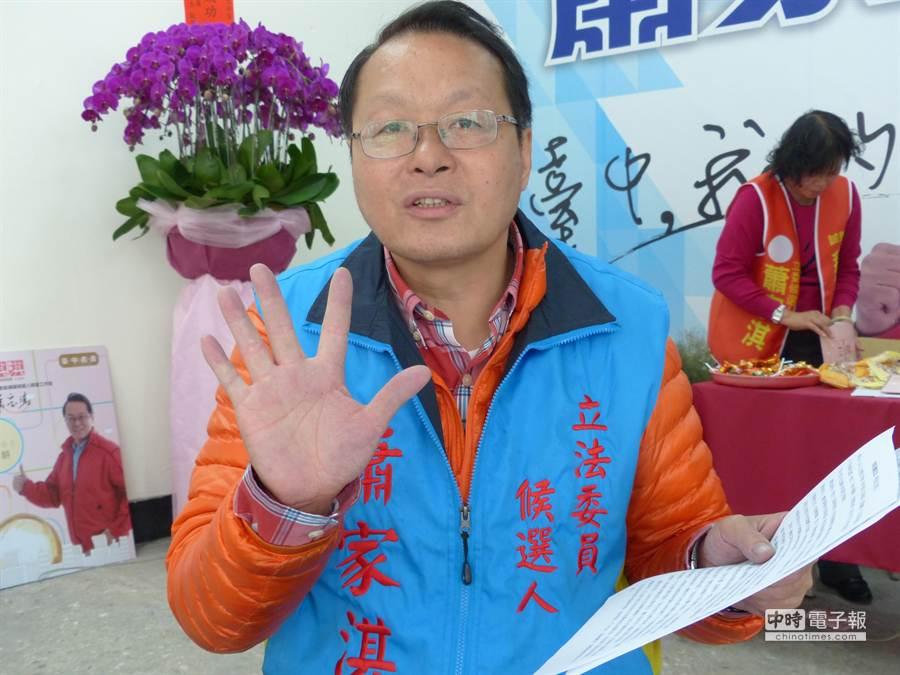 台中市立委補選參選人蕭家淇今日表示,為讓台中更繁榮,在10個月立委任期內,提出3個承諾,4項願景,5大法案的競選政見。(黃進恭攝)