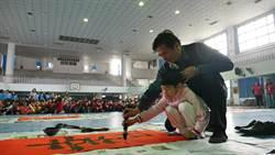 和平國小校長和學生 同寫春聯迎羊年
