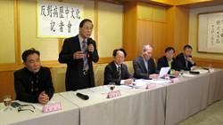 高屏澎醫界 齊聲反對病歷中文化