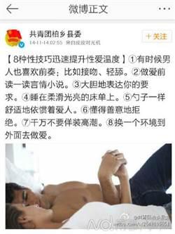 生猛開放 河北政務微博惹議