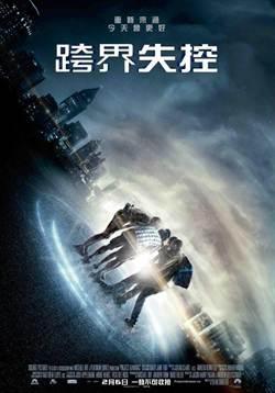 《跨界失控》電影贈票得獎名單