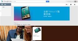 台灣PLAY商店開賣3C裝置,一起來敗家吧?