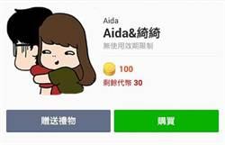 Aida和綺綺超閃貼圖