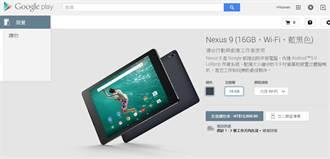 Nexus 9/Chromecast上架谷歌商店囉