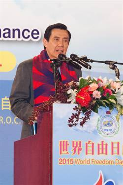 馬英九總統出席世界自由日慶祝大會