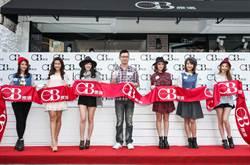 OB嚴選首家實體店 東區盛大開幕