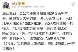 小米和華為唇槍舌戰!究竟2K螢幕有無必要?