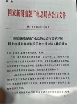 小米電視盒有災難?中國廣電局發表新限制