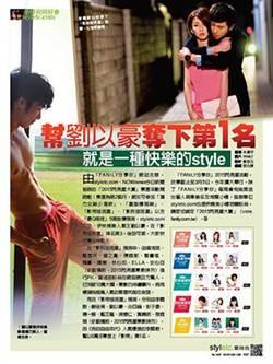 Styletc.樂時尚 幫劉以豪奪下第1名 就是一種快樂的style