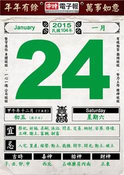 《農民曆小幫手》國曆一月二十四日