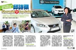 年賣140部Lexus、創3.5億營業額 邱詩蘋Showgirl變Top Sales