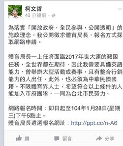 楊忠和閃辭 柯P公布體育局長遴選辦法