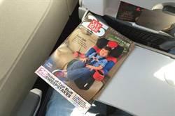 SkyMall機上購物雜誌破産 被移動裝置打垮