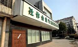 銀行也能仿 南京假銀行狂吸10億元