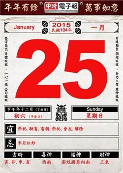 《農民曆小幫手》國曆一月二十五日