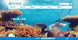 昆士蘭官網改版 打造數位旅遊平台
