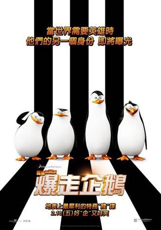 《馬達加斯加爆走企鵝》電影贈票