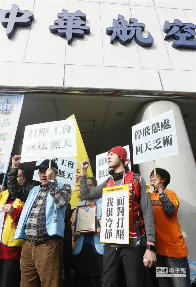 勞團在華航總公司前進行抗議。(張鎧乙攝)