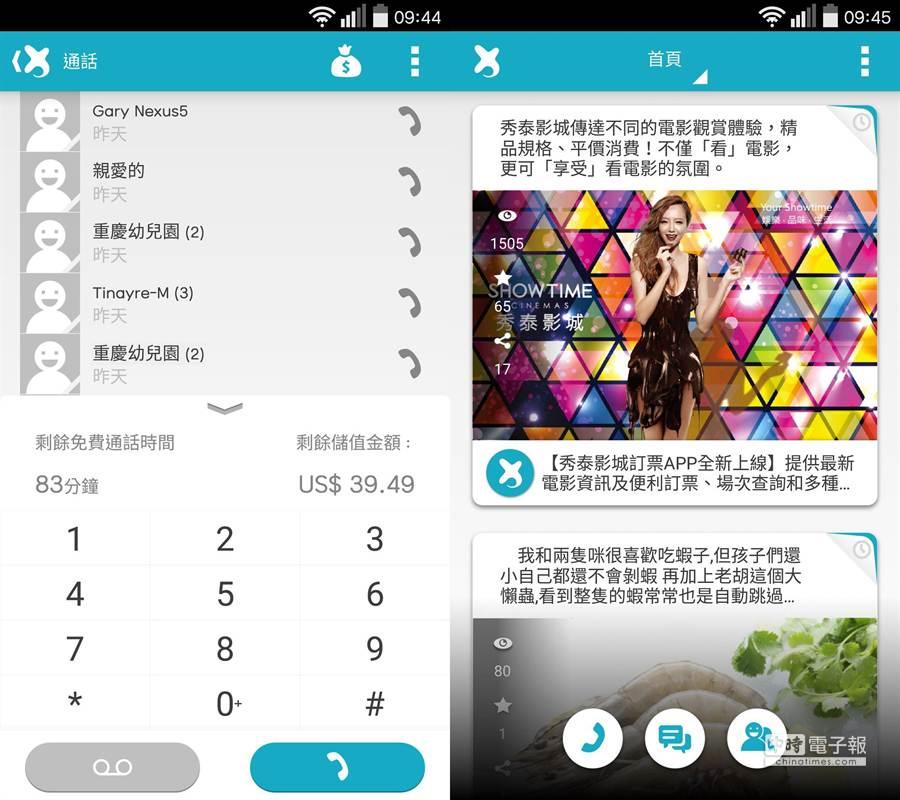 XONE行動新媒體提供通話服務並整合多方資訊。(圖/廠商提供)
