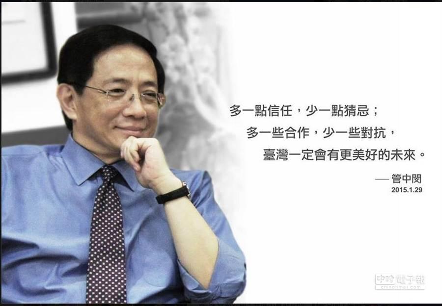 管中閔在國發會臉書上發表辭職聲明。(翻攝國發會臉書)