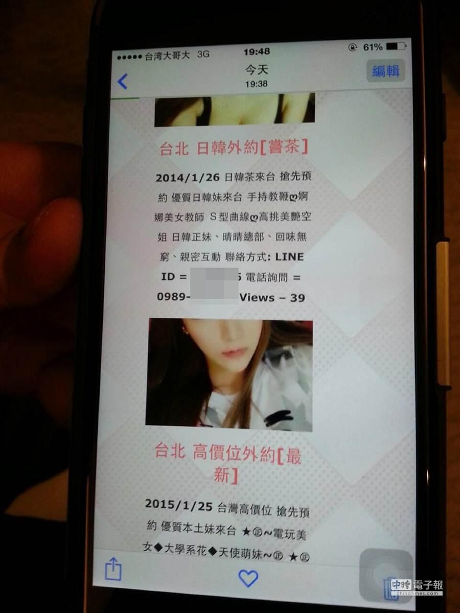 應召業者以LINE訊息攬客,主打日韓外送茶,警方循線查獲南韓女子性交易。(胡欣男翻攝)