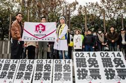2月13日罷免之夜 擬邀柯P站台