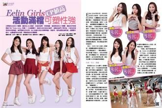 Eelin Girls CP值高  活動滿檔可塑性強