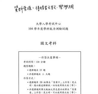 104年度「國文科」學測解答