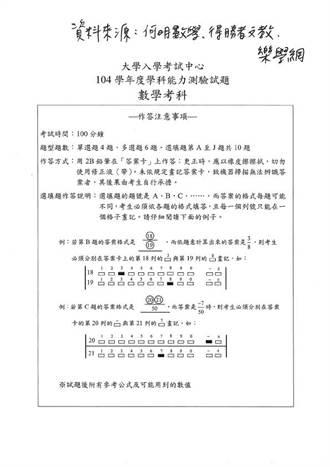 104年度「數學科」學測解答