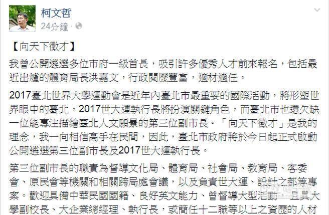 柯文哲剛在臉書上公布,公開遴選第三副市長、世大運執行長。(摘自臉書)