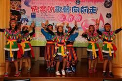 2015福建文化寶島行 首屆海峽盃兩岸少兒獲獎歌手 音樂交流演唱會