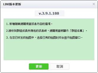 LINE PC版更新 群組訊息更詳盡