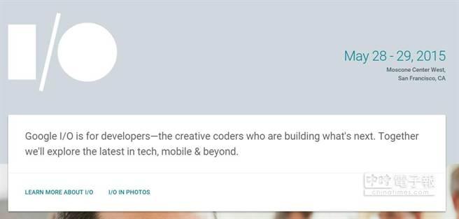 2015年Google開發者大會已確定在5月28至29日舉辦。(摘自Google I/O網站)