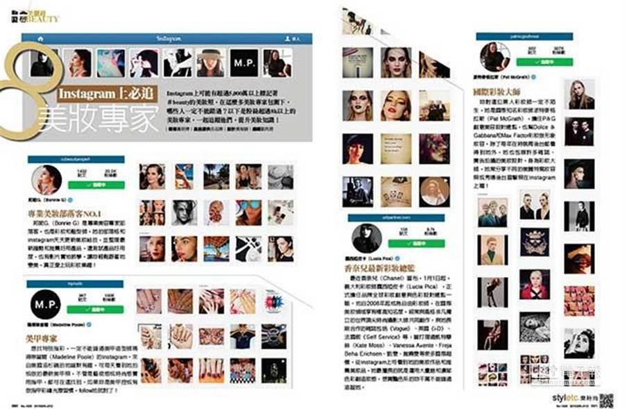 IG粉絲超過8k以上的美妝專家。(時周)