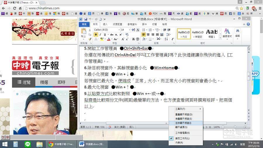 在工作列按滑鼠右鍵,選「並排顯示視窗」。