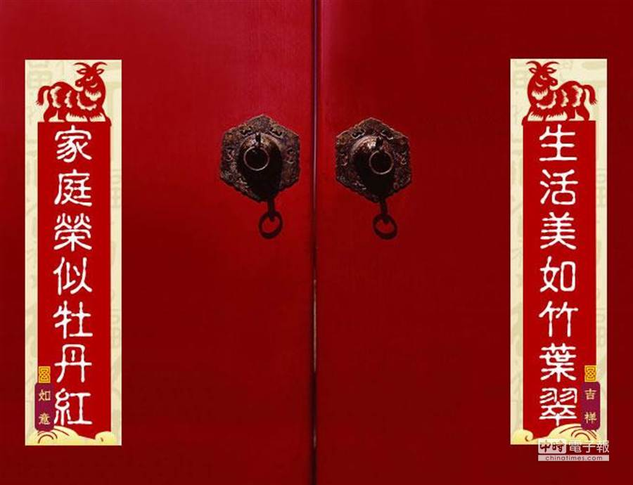 上聯(右):生活美如竹葉翠,下聯(左):家庭榮似牡丹紅(圖/中時電子報製圖)