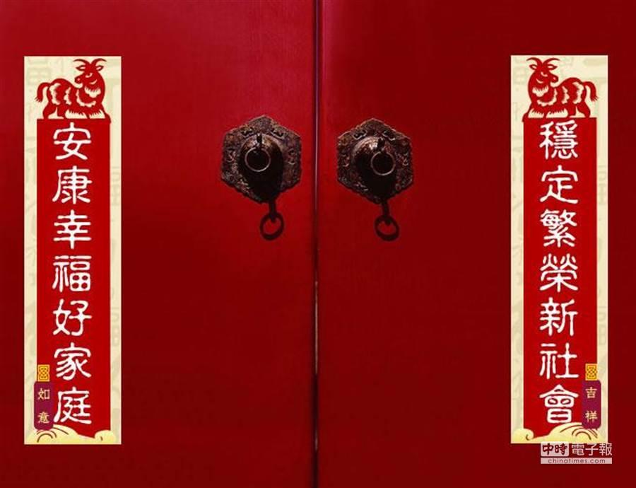 上聯(右):穩定繁榮新社會,下聯(左):安康幸福好家庭(圖/中時電子報製圖)
