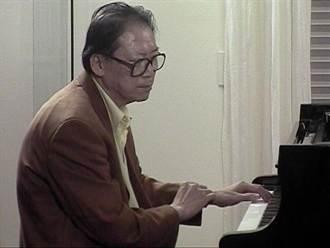 台灣的拉赫曼尼諾夫 國寶作曲家蕭泰然病逝