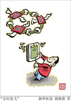 支付寶數據顯示:春節手機搶紅包人數過億