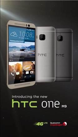 HTC One M9 台灣售價曝光 加推64GB版