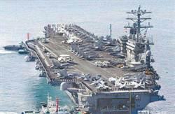 社論-美國航母還值得台灣依賴嗎?
