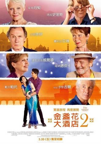 《金盞花大酒店2》電影活動得獎名單