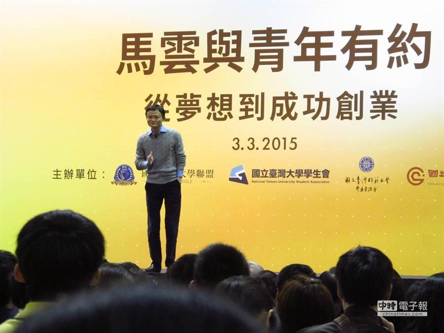 馬雲日前在台大參與「馬雲與青年有約─從夢想到成功創業」座談會。(黃慧雯攝)