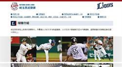 西武獅隊中文網頁誕生 全力搶攻台灣市場