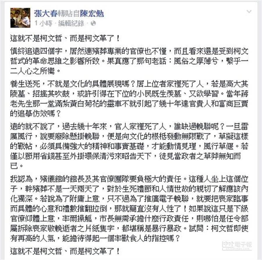 作家張大春今早在臉書上痛批二殯強拆喪家自寫輓聯行為,「這就不是柯文哲、而是柯文革了!」(圖取自張大春臉書)