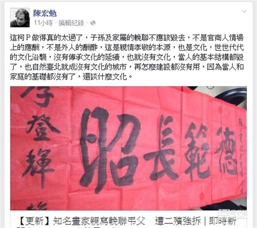 張大春今晨在臉書上轉貼好友書法篆刻家陳宏勉的臉書。(圖取自臉書)
