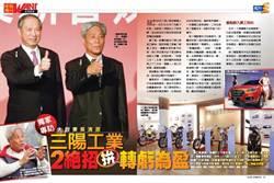 獨家專訪大股東吳清源 三陽工業2絕招轉虧為盈